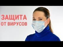 Средства защиты от коронавируса
