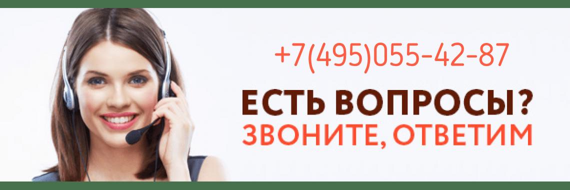 besplatnyj nomer telefona goryachej linii minzdrava rossii 1 1140x380 1